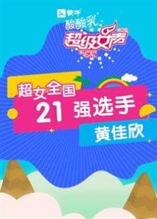 超级女声全国21强选手:黄佳欣