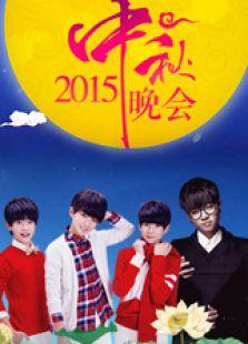 2015央视中秋晚会