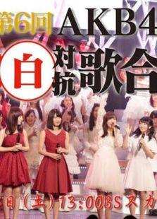 第6回AKB48红白对抗歌合战