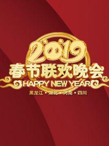 东西南北中,美好中国年2019春节联欢晚会