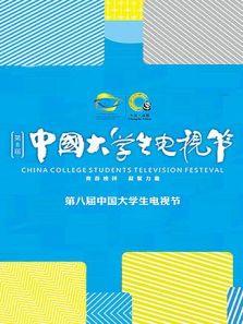 第八届中国大学生电视节