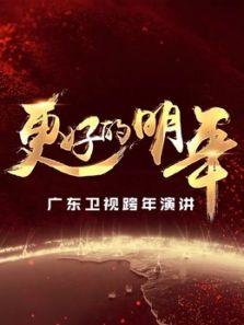 广东卫视更好的明年跨年演讲