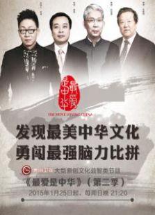 最爱是中华 第二季