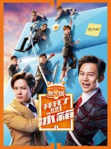 拜托了冰箱 中国版 第3季