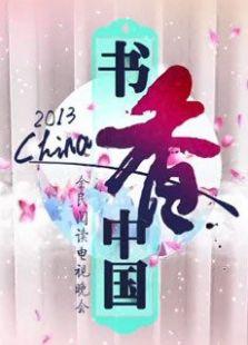 2013书香中国晚会(综艺)