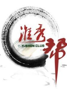《淮秀帮原创频道》-其它