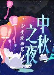 点击播放《2014湖南卫视中秋晚会》