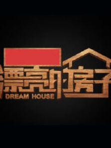漂亮的房子(综艺)