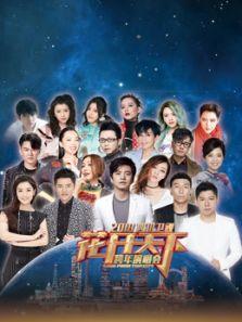 点击播放《四川卫视2018跨年演唱会》