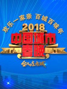 2018中国城市春晚(综艺)