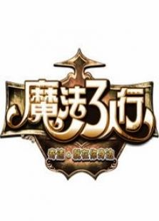 魔法3人行