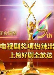 2012金鹰节(综艺)