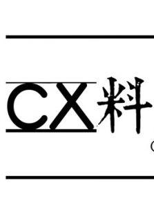 CX方便面