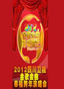 四川卫视2012跨年演唱会