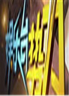 娱乐台势力2009(综艺)
