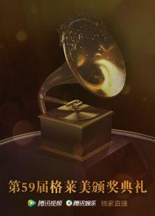 第59届格莱美颁奖典礼