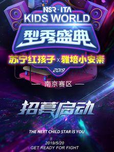 KIDS WORLD型秀盛典