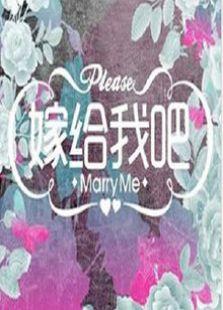 嫁给我吧2011(综艺)
