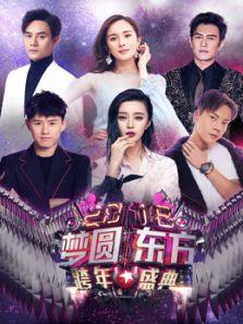 东方卫视2018跨年演唱会