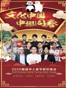 2020挪威华人春节联欢晚会
