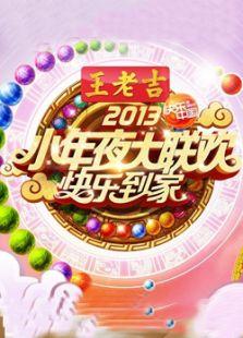 2013湖南卫视蛇年春晚