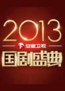 国剧盛典 2013