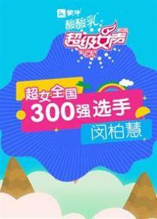 超级女声全国300强选手:闵柏慧
