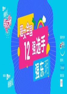 超级女声全国12强选手:强东玥