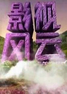 2018综艺《影视风云》迅雷下载_中文完整版_百度云网盘720P 1080P资源