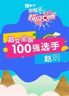 超级女声全国100强选手:赵玥(综艺)