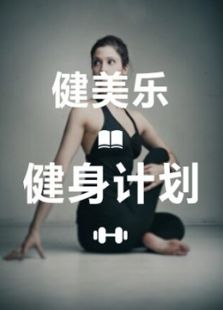 健美乐健身计划