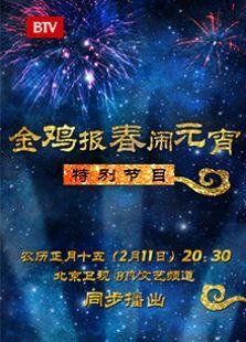 2017北京卫视元宵晚会