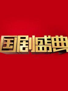 点击播放《安徽卫视2017国剧盛典》