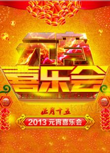 2013湖南卫视元宵喜乐会(综艺)