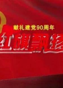 红旗飘扬(综艺)