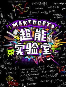 MakerBeta超能技术宅
