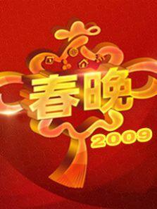 2009央视春晚