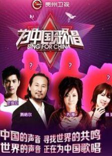 2014贵州卫视跨年(为中国歌唱)(综艺)