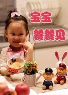 宝宝餐餐见2015