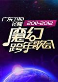 广东卫视2011