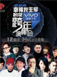 2011-2012江苏卫视跨年晚会(综艺)