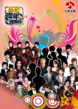 2013江苏卫视跨年晚会