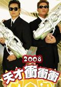 天才冲冲冲(2017)