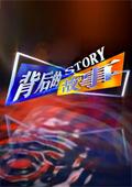 背后的故事 2011