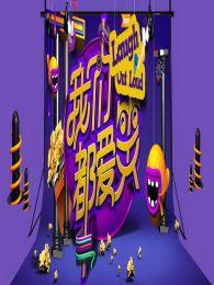五福电影院-11k电影