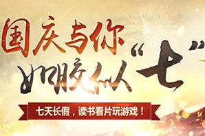 2015国庆专题