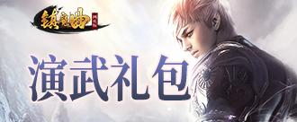 镇魔曲网页版演武礼包