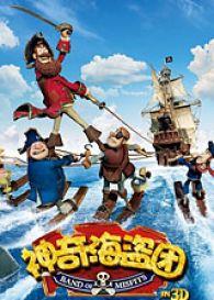 神奇海盜團