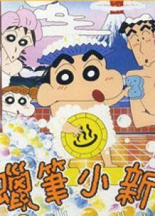 蠟筆小新1999劇場版:爆發!溫泉火熱大決戰 國語版