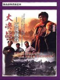 战争大片:辽沈战役